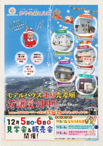 2015120506イベントチラシ1