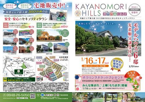 kayanomori_B4omote