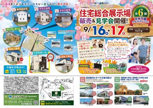 kayanoA3chirashi-1709-omote