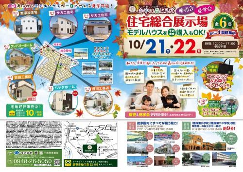 kayanoA3chirashi-1710-omote