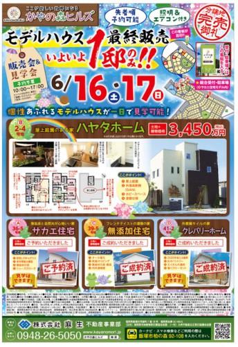 kayanoA4hen1805-2